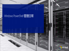 Windows Powershell管理日常视频课程
