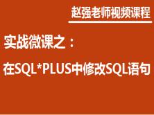 赵强老师:实战微课-5分钟轻松掌握在SQL*PLUS中修改SQL语句