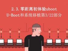 2.3.零距离初体验U-Boot-U-Boot和系统移植第3部分视频课程