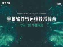 WOT2018全球软件与运维技术峰会
