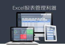 Excel专业报表管理-表格高手速成视频课程