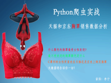 Python爬虫视频课程:中国女性胸部大小分析