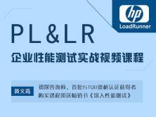 PL&LR企业性能测试实战视频课程