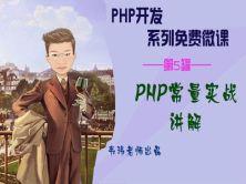 PHP常量实战讲解视频课程【韦玮老师出品】