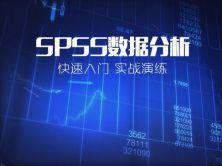 SPSS數據分析快速入門實戰演練視頻課程