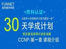 网络工程师速成班 专注网络工程师认证 Cisco CCNP-第一章节 课程介绍