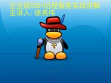 企业级SSH远程服务应用于实战视频教程