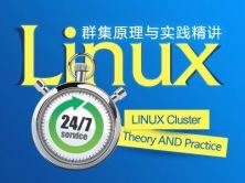 Linux 集群原理与实践精讲视频课程