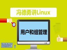【冯德勇】Linux下的用户和组管理实战视频课程