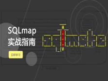 SQLmap注入实战指南视频教程