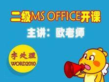 等考二级MS OFFICE系统学习—字处理【欧老师】视频课程