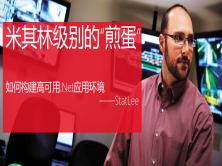 【VMCloud大讲堂】米其林级别的.net应用系统架构(基于QCloud+M)视频教程