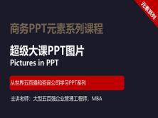 【司马懿】商务PPT设计进阶元素篇07【巧用商务风图片】