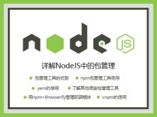 Node.js的包管理视频课程