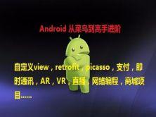 Android从菜鸟到高手进阶视频教程