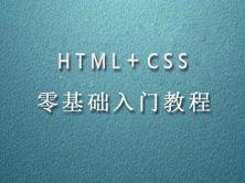 Html和CSS3零基礎快速入門視頻教程【案例+源代碼下載】