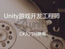 【微职位】Unity游戏开发之一:C#入门与提高