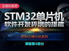 STM32单片机开发环境的搭建 -王晓东STM32单片机系列视频课程第4部分