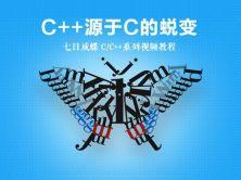 (C++系列第一部)-C++源于C的蜕变(七日成蝶)