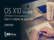 OS X 玩转Mac系统教程(免费版)