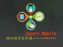 移動端開發利器 jQuery Mobile開發實錄視頻課程