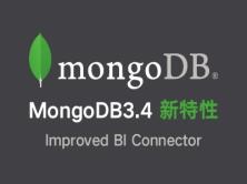 MongoDB3.4新特性---Improved BI Connector視頻課程