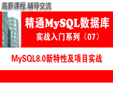 MySQL8.0新特性及项目实战(安装配置、版本升级、管理入门)