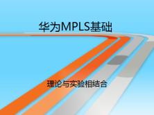 华为MPLS基础实战视频课程