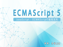 JavaScript - ES5系列视频教程