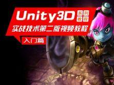 Unity3D 实战技术第二版视频教程(入门篇)