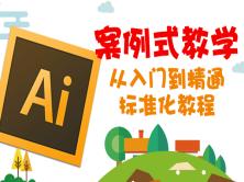 【通用版】adobe/ai/CC从入门到精通全案例授课AI(illustrator cc)软件应用