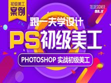 【跟一夫學設計】PHOTOSHOP 初級美工實戰海報視頻教程(15個良心案例 )