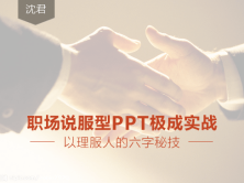 职场说服型PPT六步极成实战视频课程