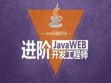 进阶JavaWEB开发工程师系列视频课程