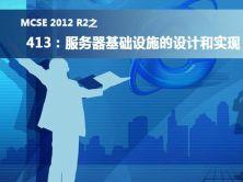 MCSE2012之413視頻課程:服務器基礎設施的設計和實現