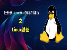 轻松学Linux云计算系列课程之Linux基础