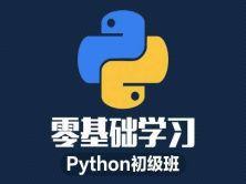 Python3基础课程8大章