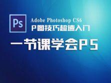图形图像-1节课学会PS ,Adobe PhotoshopCS6超速入门 [实用技能]