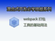 老司機講前端之Webpack打包工具的基礎與使用視頻課程