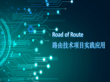 路由技术在项目实践中的应用