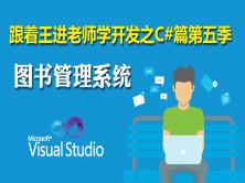 跟着王进老师学开发C#篇视频课程第五季:图书管理系统