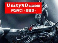 Unity3D实战案例开发学习视频教程-基础课