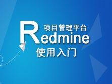 项目管理平台Redmine使用实战视频课程