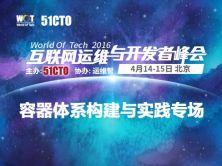 WOT2016互联网运维与开发者峰会-容器体系构建与实践专场