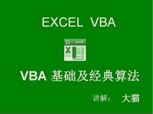 【大猫(王伟)】Excel VBA 基础编程及经典算法视频