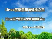 Linux用户接口与文本编辑器Vim视频课程