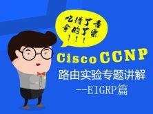 思科CCNP路由实验专题视频课程-EIGRP篇【适用于思科CCNA、CCNP】