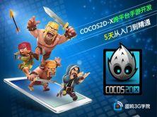 Cocos2d-x从零开始视频教程【5天掌握跨平台游戏开发利器】