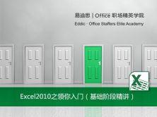 Excel2010之领你入门-基础阶段精讲视频课程