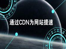 通过CDN为网站提速